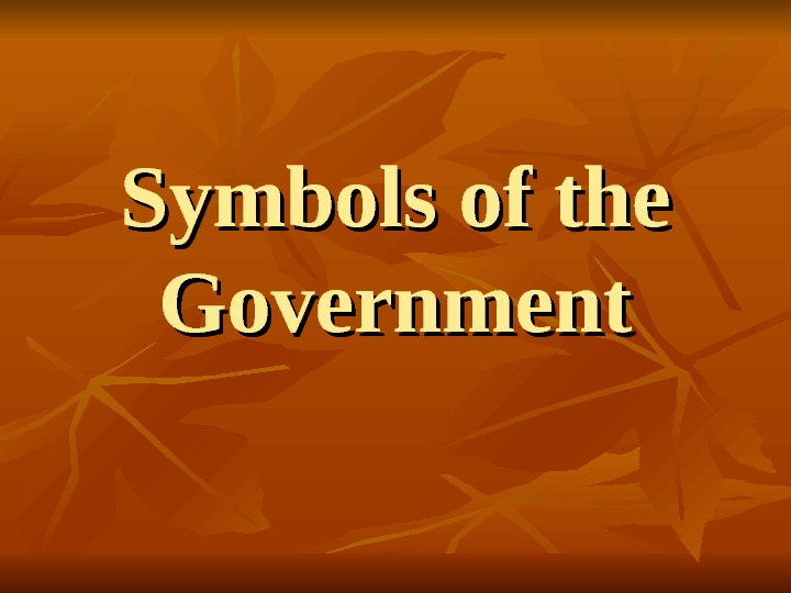 Symbols of the Government