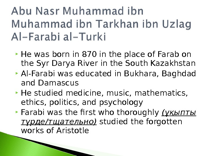 He was born in 870 in the place of Farab on the Syr Darya River