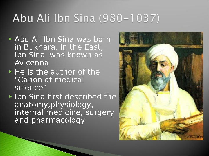 Abu Ali Ibn Sina was born in Bukhara. In the East,  Ibn Sina was