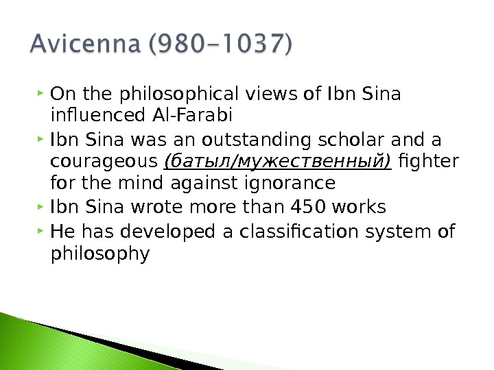 On the philosophical views of Ibn Sina influenced Al-Farabi Ibn Sina was an outstanding scholar