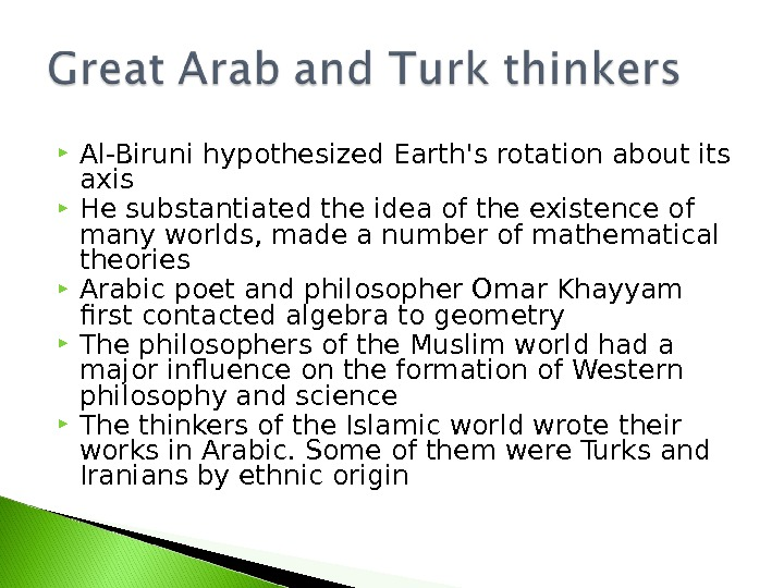 Al-Biruni hypothesized Earth's rotation about its axis He substantiated the idea of  the existence