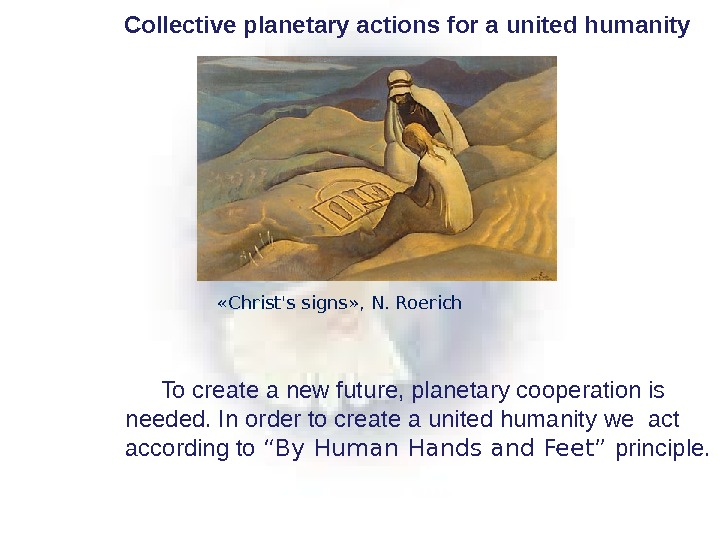 To create a new future, planetary cooperation is needed. In order to create a united humanity
