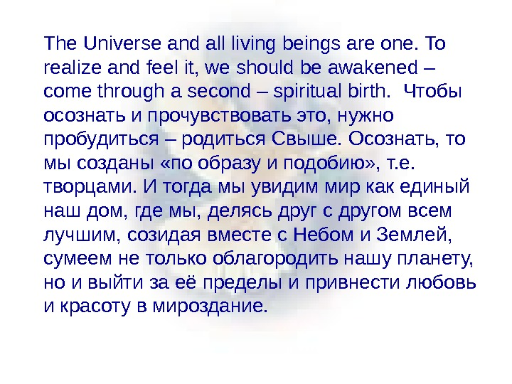 The Universe and all living beings are one. To realize and feel it, we should be