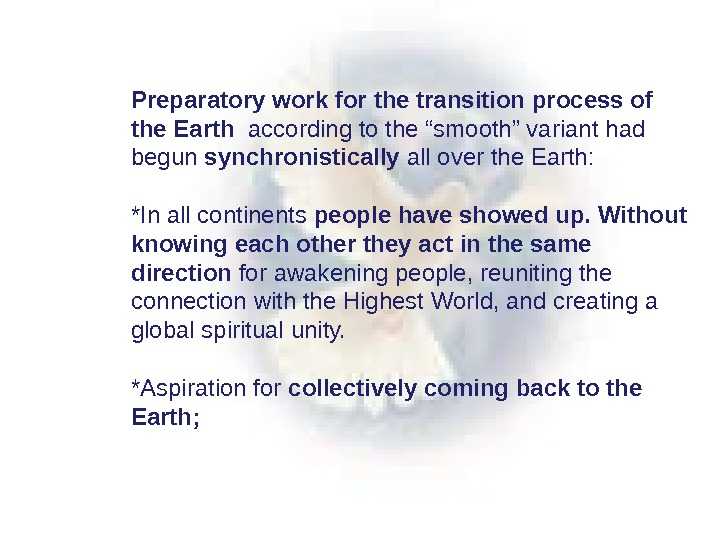 "Preparatory work for the transition process of the Earth  according to the ""smooth"" variant"