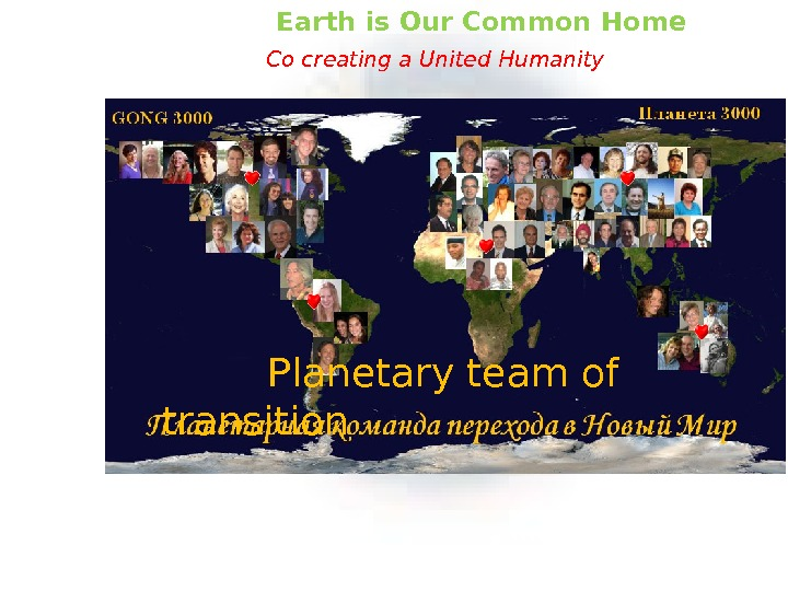 Earth is Our Common Home     Co creating a United