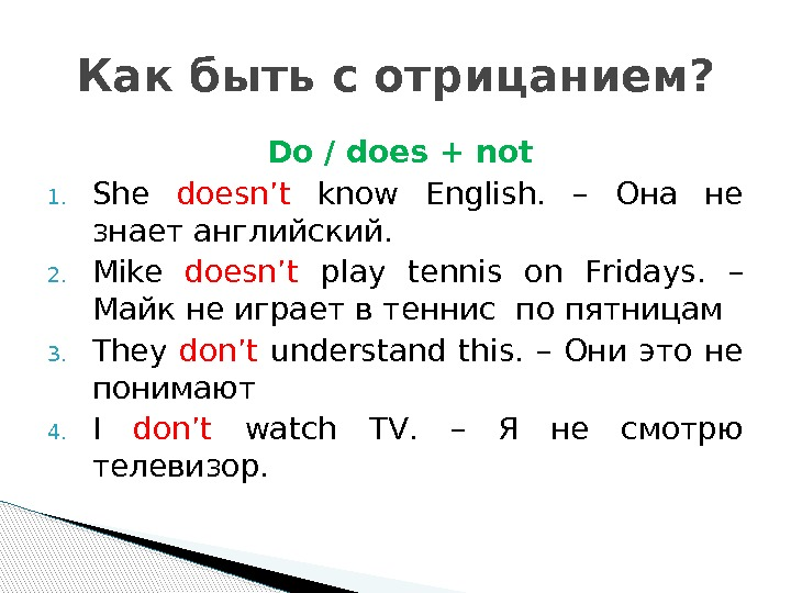 Do / does + not 1. She doesn't know English.  – Она не знает английский.