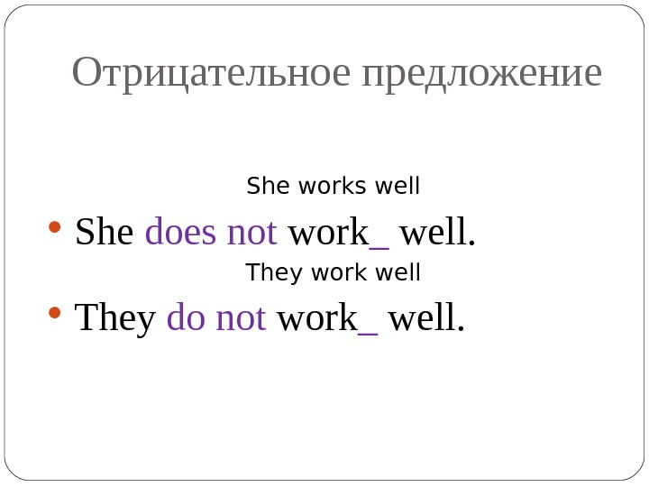 Отрицательное предложение She works well  She does not work _ well. They work well