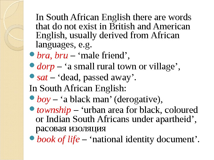 In South African English there are words that do not exist in British and American English,