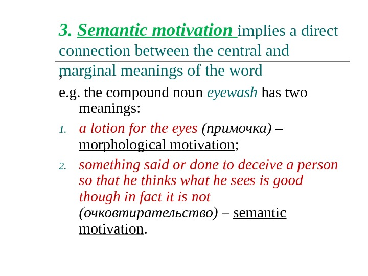 3.  Semantic motivation implies a direct connection between the central and marginal meanings of the