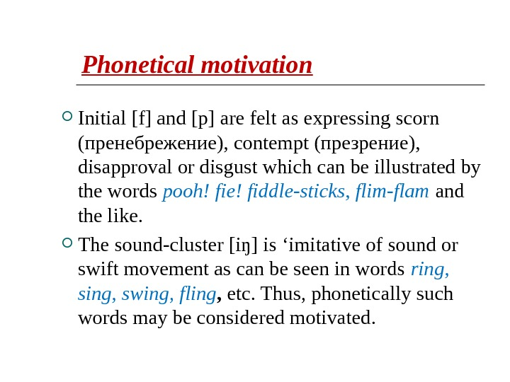 Phonetical motivation Initial [f] and [p] are felt as expressing scorn (пренебрежение), contempt (презрение),  disapproval