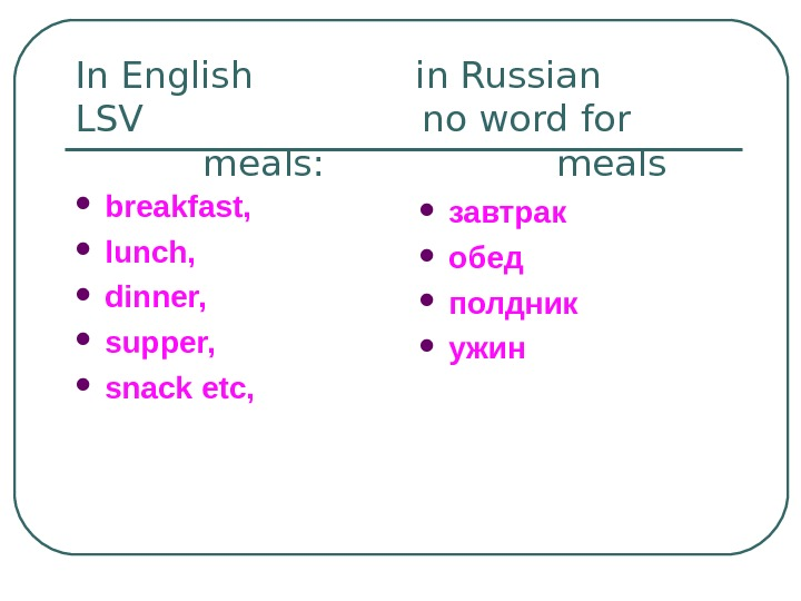 In English   in Russian LSV    no word for