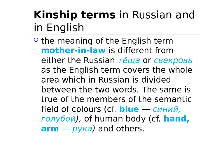 Kinship terms in Russian and in English  the meaning of the English term mother-in-law