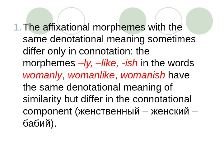 1. The affixational morphemes with the same denotational meaning sometimes differ only in connotation: the morphemes