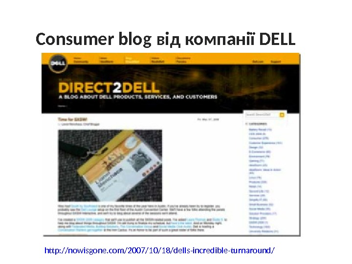 Consumer blog від компанії DELL http: //nowisgone. com/2007/10/18/dells-incredible-turnaround/