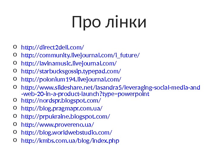 Про лінки o http: //direct 2 dell. com/ o http: //community. livejournal. com/i_future/ o http: //lavinamusic.
