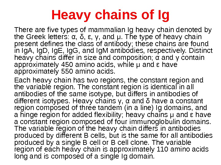 Heavy chains of Ig There are five types of mammalian Ig heavy chain denoted by the