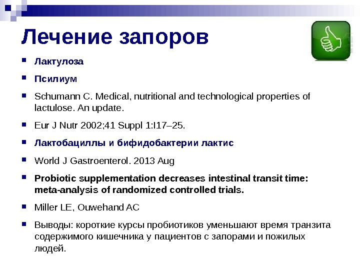 Лечение запоров Лактулоза Псилиум Schumann C. Medical, nutritional and technological properties of lactulose. An update.