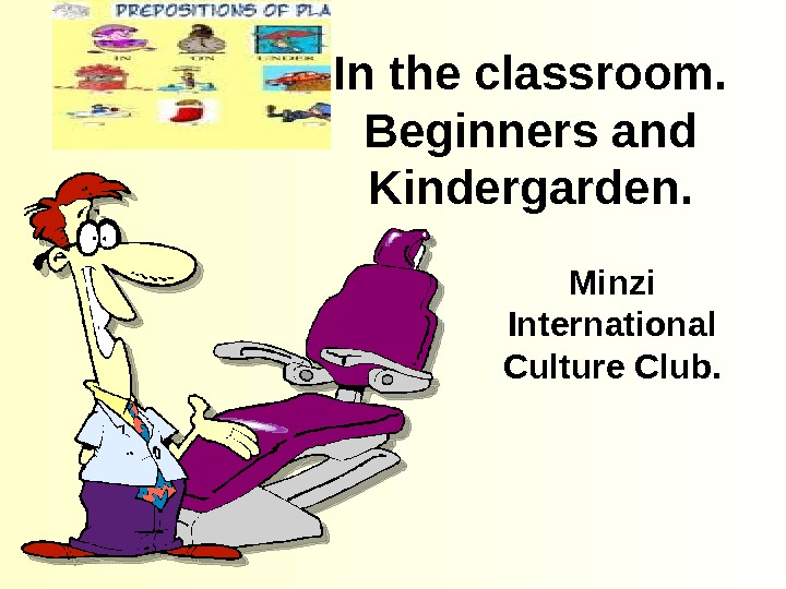 In the classroom. Beginners and Kindergarden. Minzi International Culture Club.