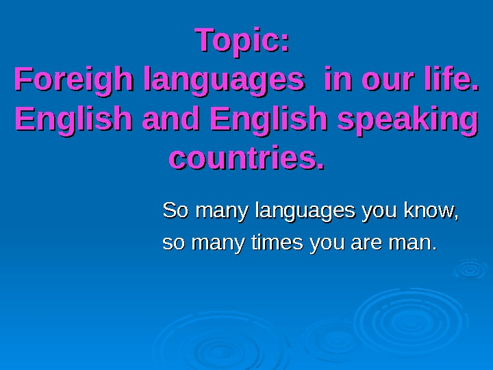 Topic : :  Foreigh languages in our life.  English and English speaking