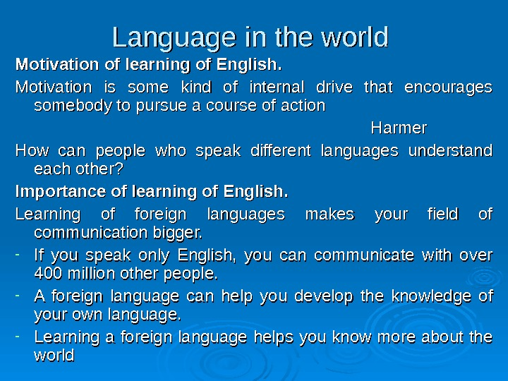 Language in the world Motivation of learning of English. Motivation is some kind of