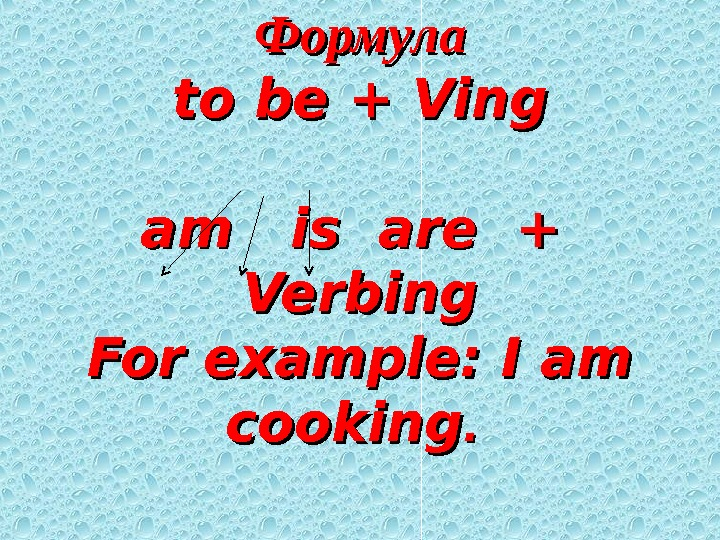 Формула to be + Ving am  is are +  Verbing For example: I am