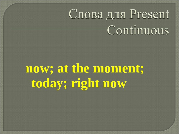 now; at the moment;  today; right now