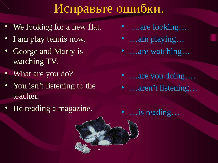 Исправьте ошибки.  • We looking for a new flat.  • I am play tennis