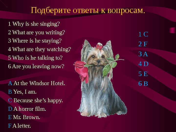 Подберите ответы к вопросам. 1 Why is she singing? 2 What are you writing? 3 Where