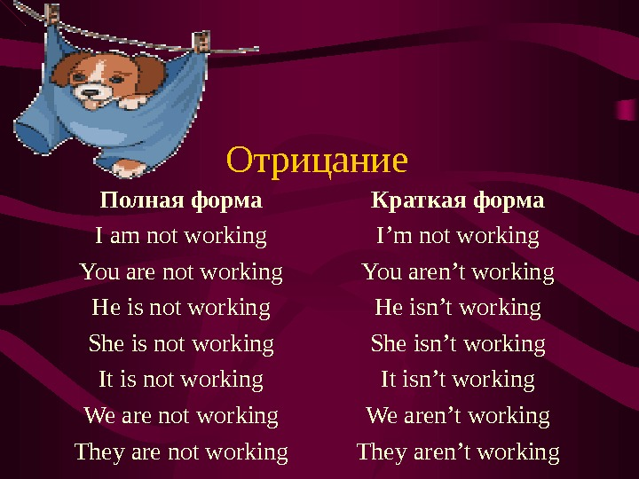Отрицание Полная форма I am not working You are not working He is not working She
