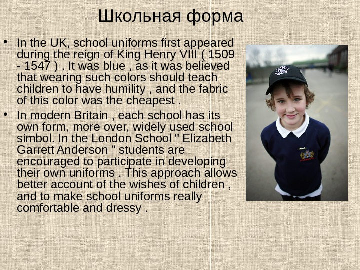 Школьная форма • In the UK, school uniforms first appeared during the reign of King Henry
