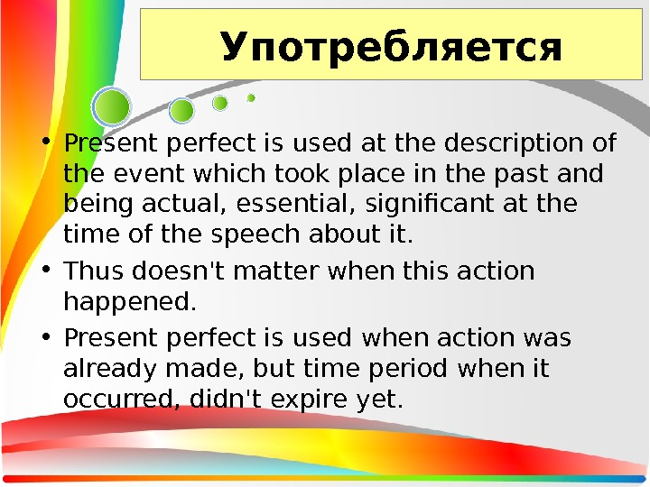 Употребляется • Present perfect is used at the description of the event which took place in