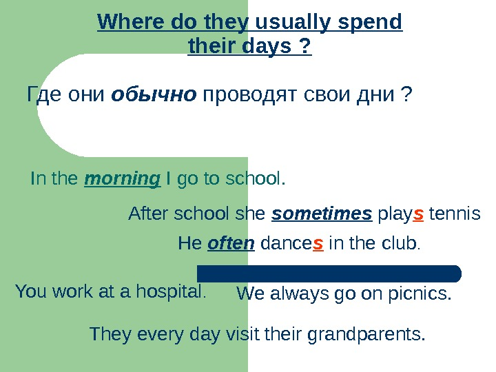 Where do they usually spend their days ? In the morning I go to school. Где