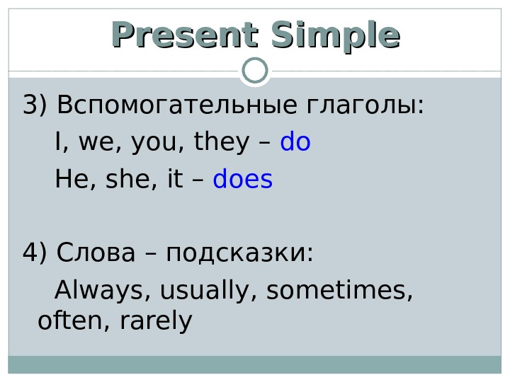 Present Simple 3) Вспомогательные глаголы:  I, we, you, they – do He, she, it –