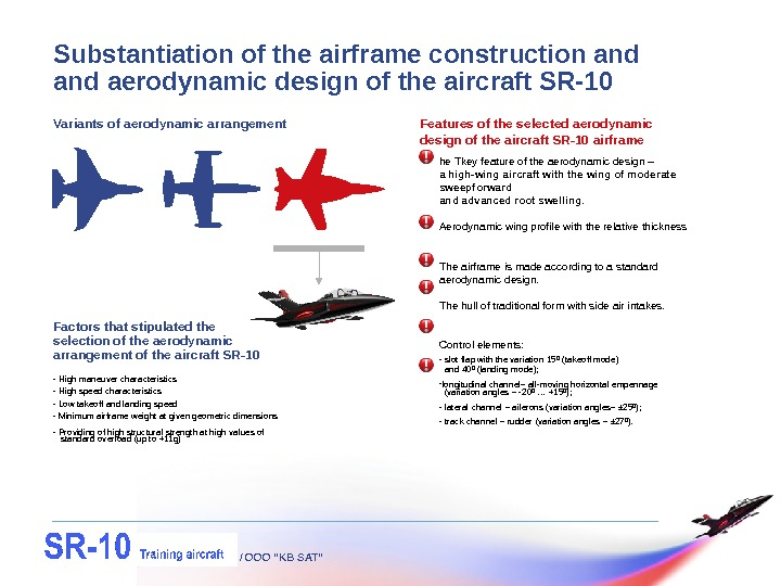 "/ OOO ""KB SAT""Substantiation of the airframe construction and aerodynamic design of the aircraft SR-10 Variants"