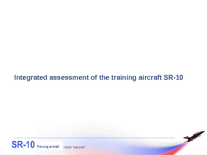 "/ OOO ""KB SAT""Integrated assessment of the training aircraft SR-10"