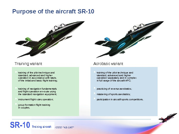 "Purpose of the aircraft SR-10 / OOO ""KB SAT""Training variant Acrobatic variant training of the pilot"