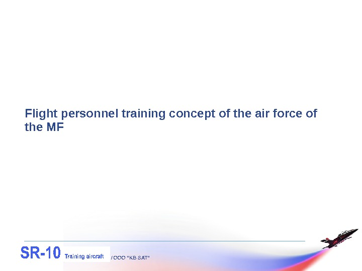 "Flight personnel training concept of the air force of the MF / OOO ""KB SAT"""