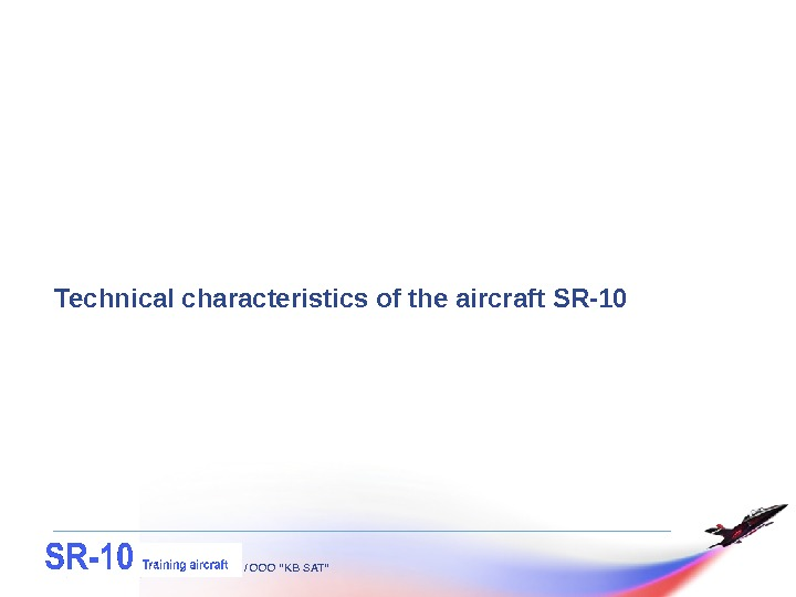 "/ OOO ""KB SAT""Technical characteristics of the aircraft SR-10"