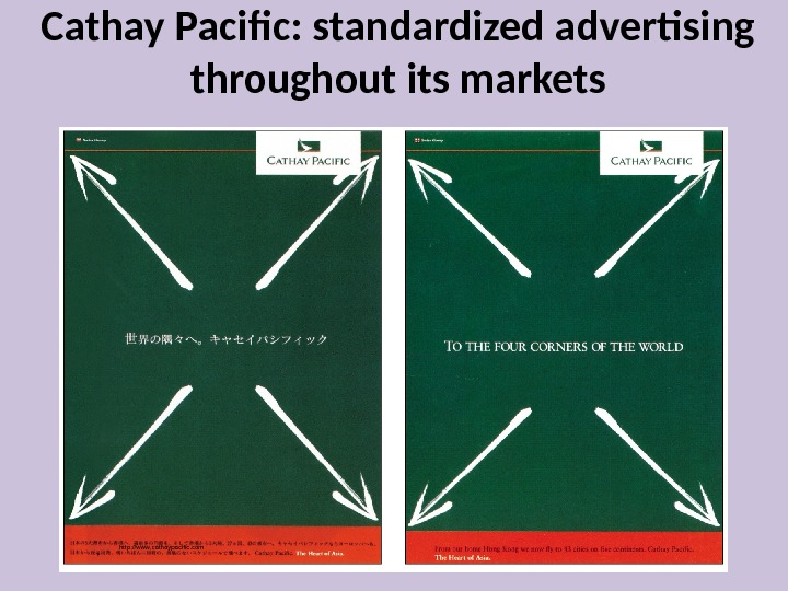 Cathay Pacific: standardized advertising throughout its markets http: //www. cathaypacific. com