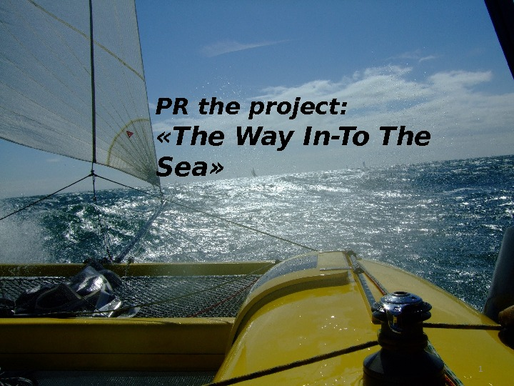 PR the project:  «The Way In-To The Sea» 1
