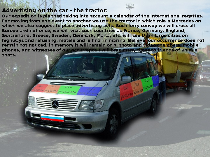 Advertising on the car - the tractor: Our expedition is planned taking into account a calendar