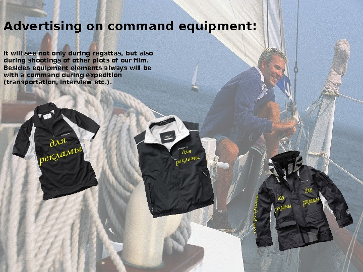 Advertising on command equipment:  It will see not only during regattas, but also during shootings