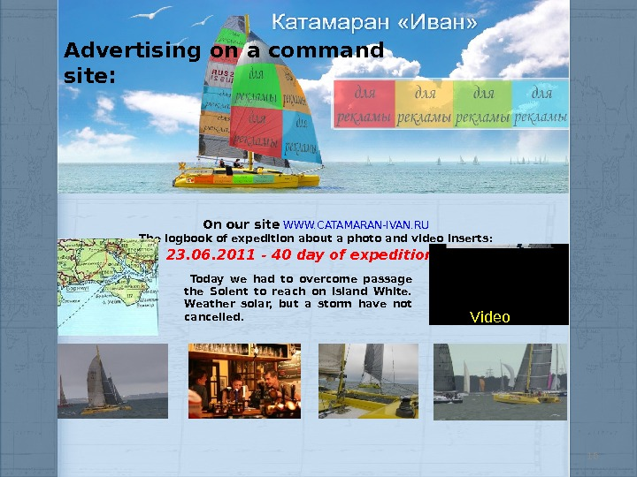 On our site  WWW. CATAMARAN-IVAN. RU The logbook of expedition about a photo and video