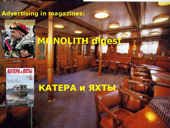 MONOLITH digest КАТЕРА и ЯХТЫ 19 Advertising in magazines :