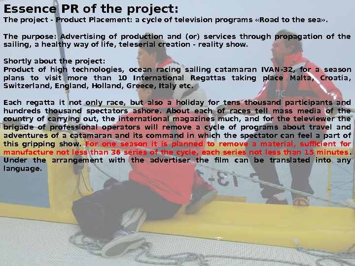 Essence PR of the project: The project - Product Placement: a cycle of television programs «Road