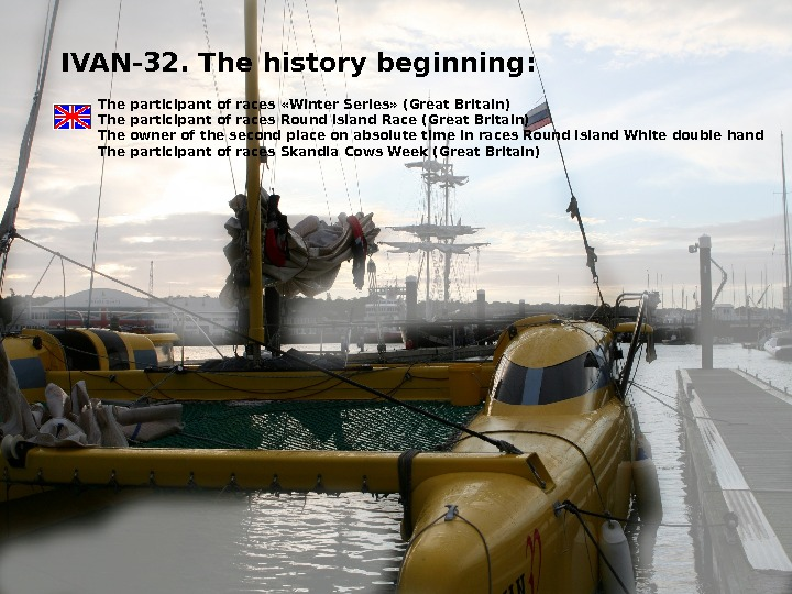 IVAN -32.  The history beginning: The participant of races «Winter Series» (Great Britain) The participant