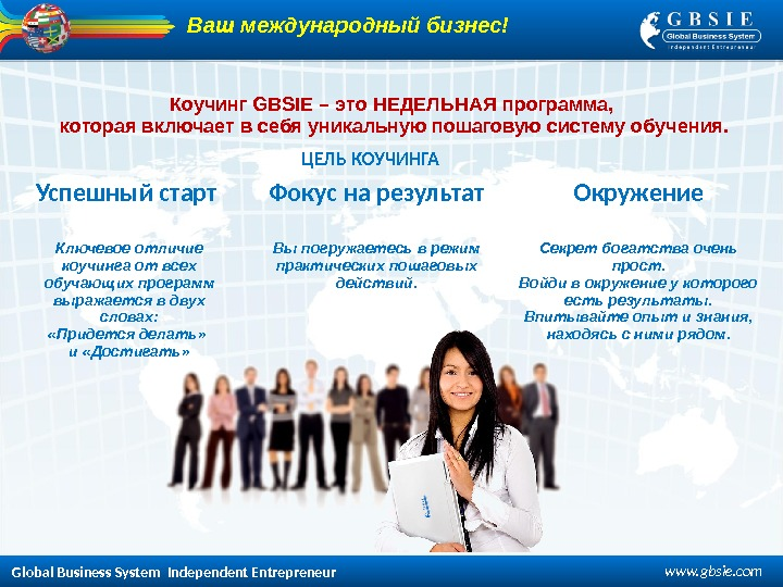 Ваш международный бизнес! Global Business System  Independent Entrepreneur www. gbsie. com. Коучинг GBS IE –