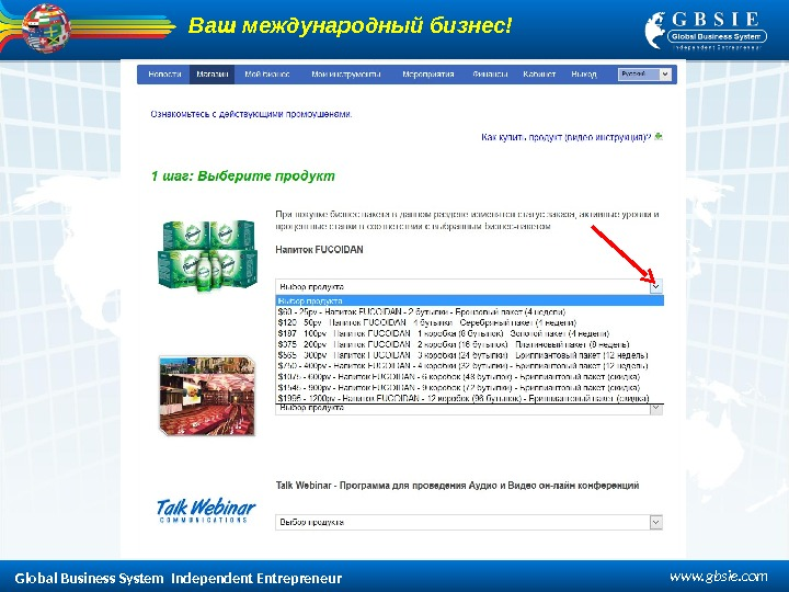 Global Business System  Independent Entrepreneur www. gbsie. com. Ваш международный бизнес!