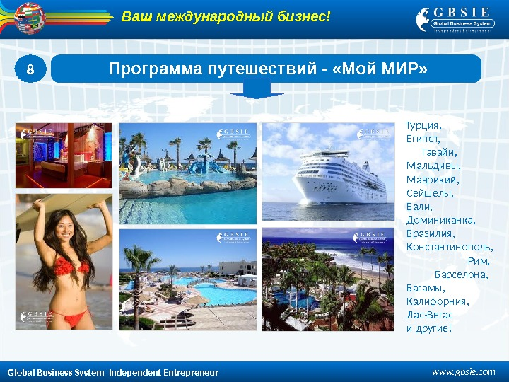 Global Business System  Independent Entrepreneur www. gbsie. com 8 Программа путешествий - «Мой МИР»