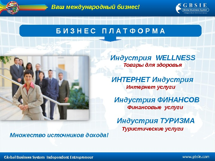 Global Business System  Independent Entrepreneur www. gbsie. com. Б  И  З  Н